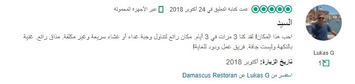 رأي رجل جرب مطعم دمشق 3 مرات في 3 أيام