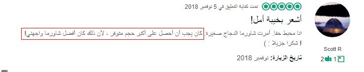 تقييم شاورما مطعم دمشق